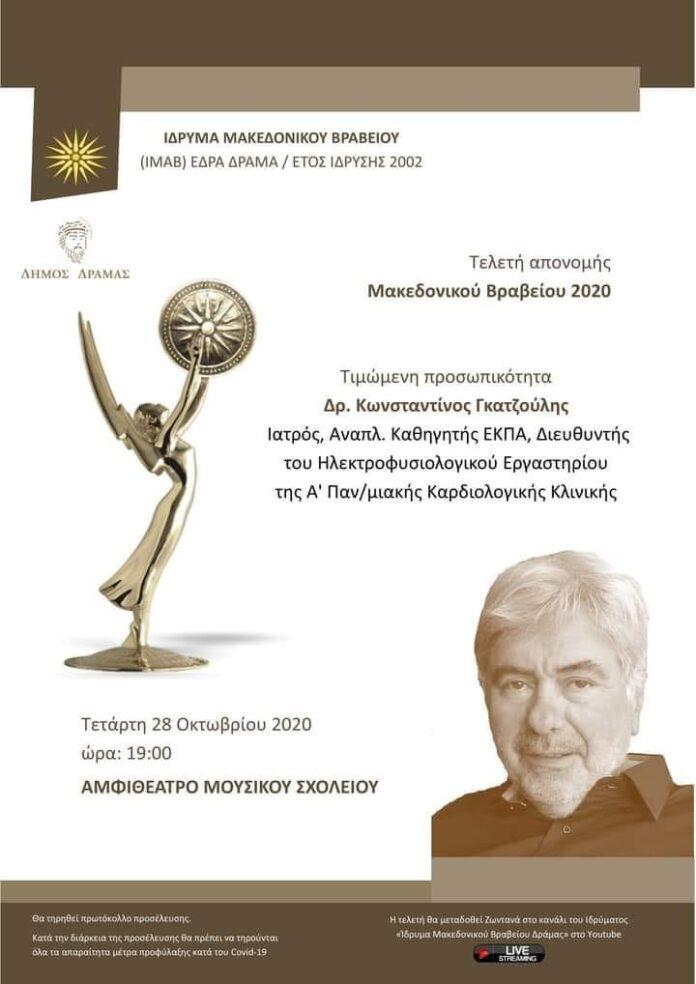 Μακεδονικό Βραβείο 2020